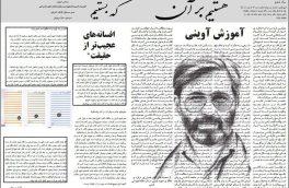 نشریه عهد/شماره ۹۹/انجمن اسلامی دانشجویان مستقل دانشگاه تهران