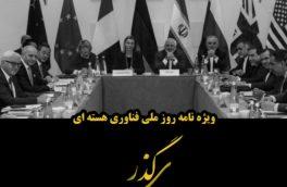 ویژه نامه سلام/ انجمن اسلامی دانشجویان(۱۳۴۸) دانشگاه علوم پزشکی شهید بهشتی