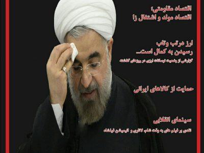 نشریه صدای دانشجو/شماره ۷۶/انجمن اسلامی دانشجویان دانشگاه شهید چمران اهواز