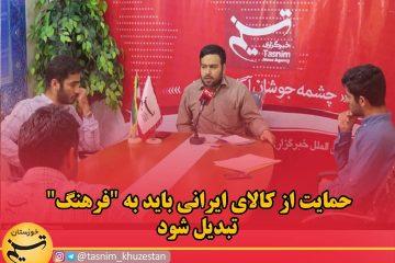 جنبش های دانشجویی و دانشجویان همه می توانند نقش ویژه در حمایت از کالای ایرانی داشته باشند