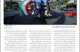 نشریه گرای ۳۱۳/ انجمن اسلامی دانشجویان مستقل دانشکده فنی تهران
