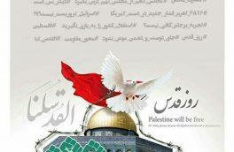 با حضور پرشور خود تسکینی بر قلوب مردم داغدیده فلسطین، این پاره تن اسلام، باشید!