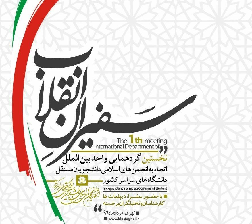 برگزاری نخستین دوره سفیران انقلاب توسط اتحادیه انجمنهای اسلامی دانشجویان مستقل