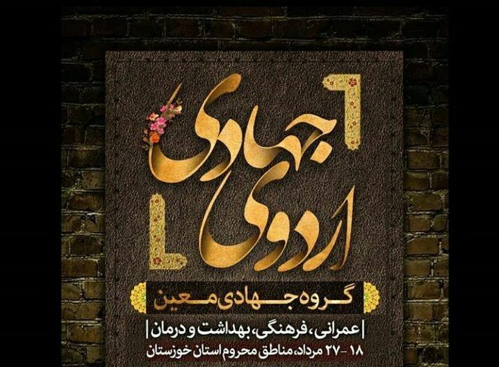 قرارگاه جهادی معین در ۵ استان کشور اردو برگزار میکند