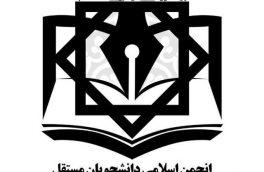 بیانیه مشترک انجمن اسلامی دانشجویان مستقل علوم پزشکی آبادان در مقابله با دست درازیها به ساحت دانشگاه