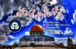 نامه جوانان انقلابی ایران اسلامی به جوانان جهان اسلام