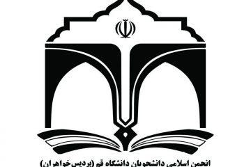 هفتمین دورهی انتخابات شورای مرکزی انجمن اسلامی دانشجویان دانشگاه قم (خواهران) برگزار شد.