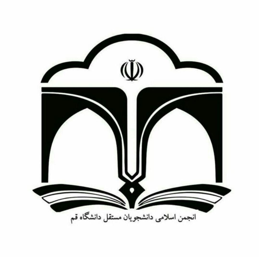 نتایج انتخابات شورای مرکزی انجمن اسلامی دانشجویان مستقل دانشگاه قم اعلام گردید