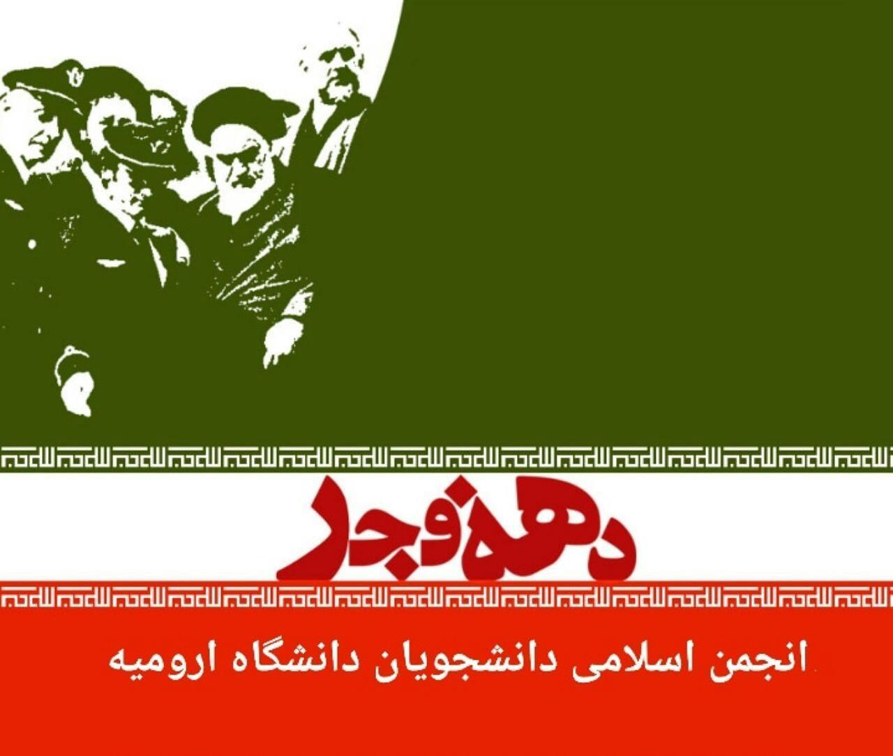 انقلاب اسلامی پایان بخش شب سیاه ظلم و جور، استبداد و وابستگی است