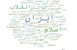 بیانیه «گام دوم انقلاب» خطاب به ملت ایران