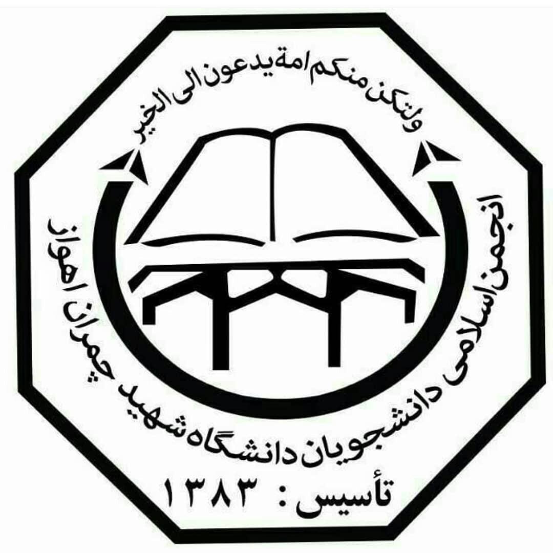 ایاز سپهری راد ، دبیر انجمن اسلامی دانشجویان دانشگاه شهید چمران اهواز شد.