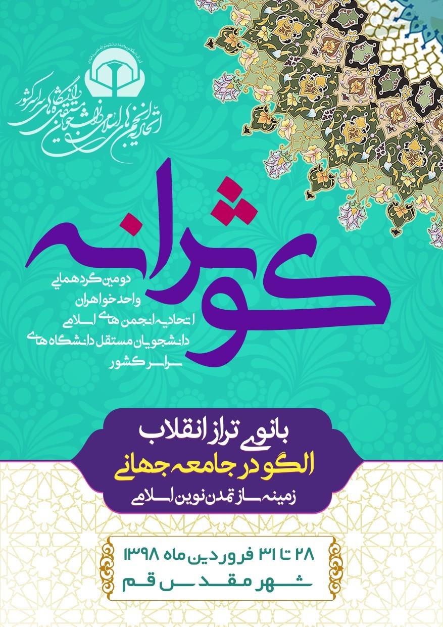 دومین نشست «کوثرانه» با چشمانداز پرورش بانوی تراز انقلاب اسلامی در دانشگاه قم برگزار میشود