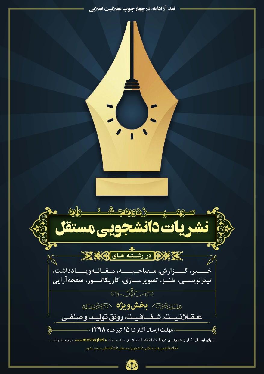 سومین دوره جشنواره نشریات دانشجویی مستقل با شعار «نقد آزادانه در چهارچوب عقلانیت انقلابی» برگزار میشود.