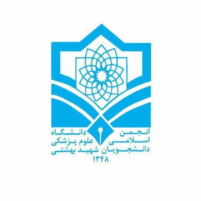 محمدهادی اسماعیلی به عنوان دبیر انجمن اسلامی دانشجویان دانشگاه علوم پزشکی شهید بهشتی انتخاب شد.
