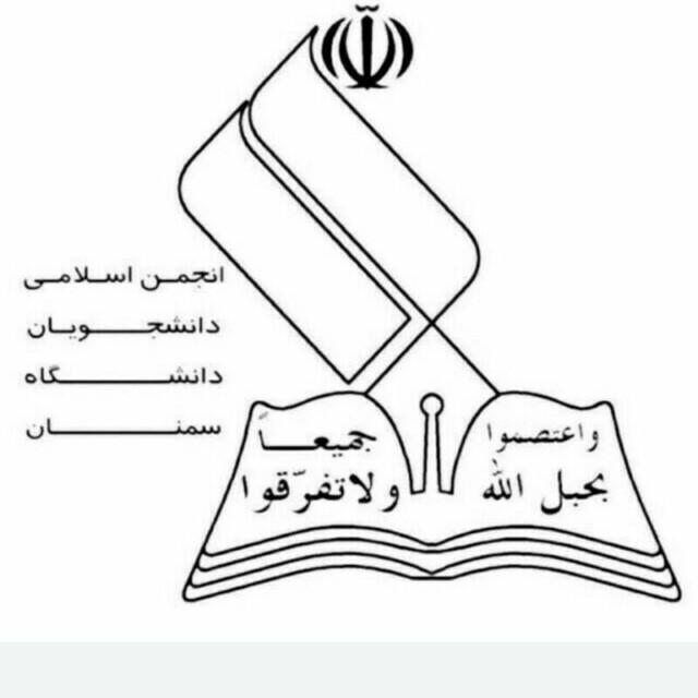 محمد رمضانی دبیر تشکیلات انجمن اسلامی دانشجویان دانشگاه سمنان شد