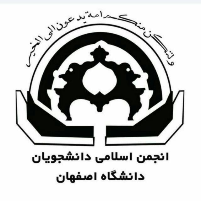 دلگشایی فر دبیر انجمن اسلامی دانشجویان دانشگاه اصفهان شد