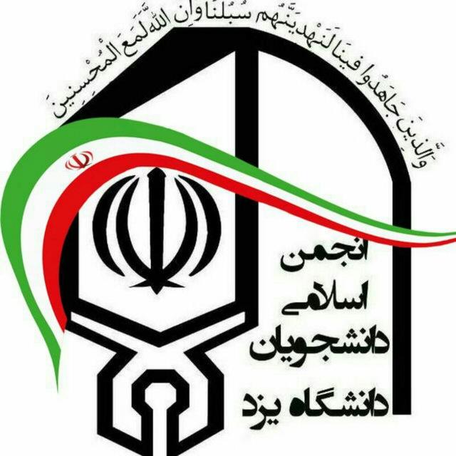 محمدرضا اثناعشری دبیر انجمن اسلامی دانشجویان دانشگاه یزد شد.