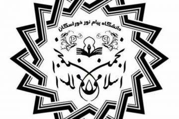 سید مجتبی موسوی دبیر انجمن اسلامی دانشجویان دانشگاه پیام نور خوراسگان شد.