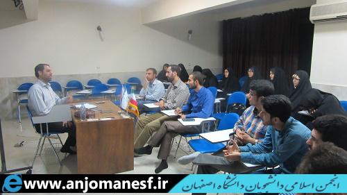 اردوی آموزشی- تشکیلاتی انجمن اسلامی دانشجویان دانشگاه اصفهان
