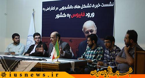 نشست خبری تشکل های دانشجویی برگزار شد