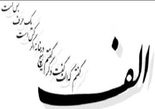 نشریه الف/شماره ۱۱۹/ انجمن اسلامی دانشجویان دانشگاه سمنان