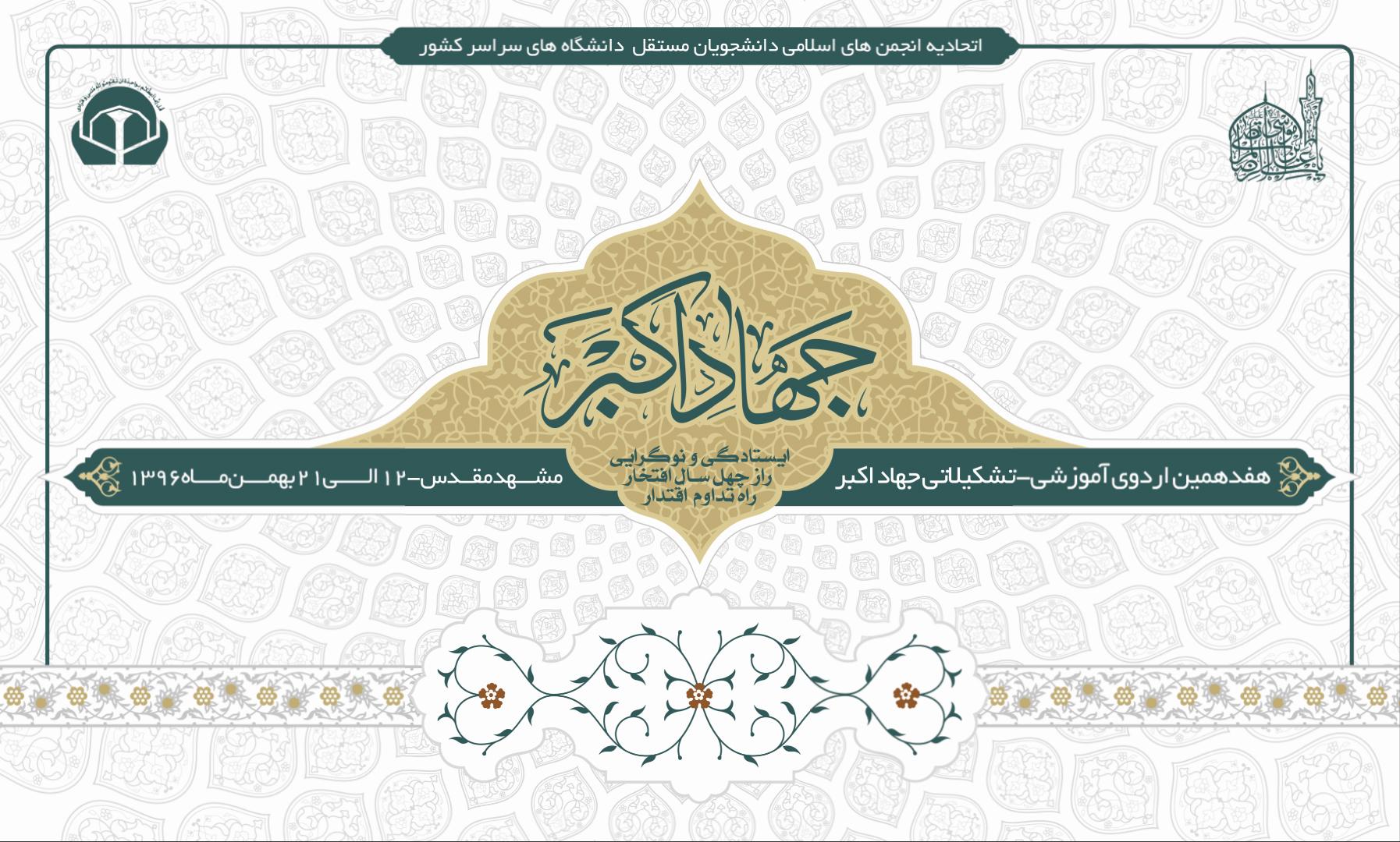کلاس ها، کارگاه ها و همایش های اردوی آموزشی تشکیلاتی جهاد اکبر ۱۷