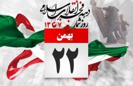 دعوت اتحادیه انجمن های اسلامی دانشجویان مستقل جهت حضور در راهپیمایی ۲۲ بهمن