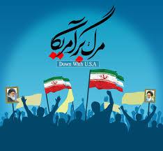 بیانیه انجمن اسلامی دانشجویان مستقل دانشگاه صنعتی شیراز بمناسب۱۳ابان روز جهانی استکبار ستیزی