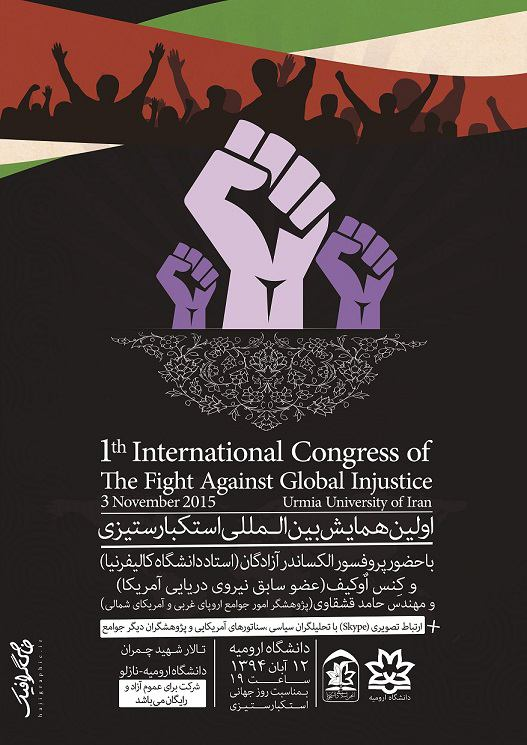 اولین همایش بین المللی استکبارستیزی در دانشگاه ارومیه برگزار می شود