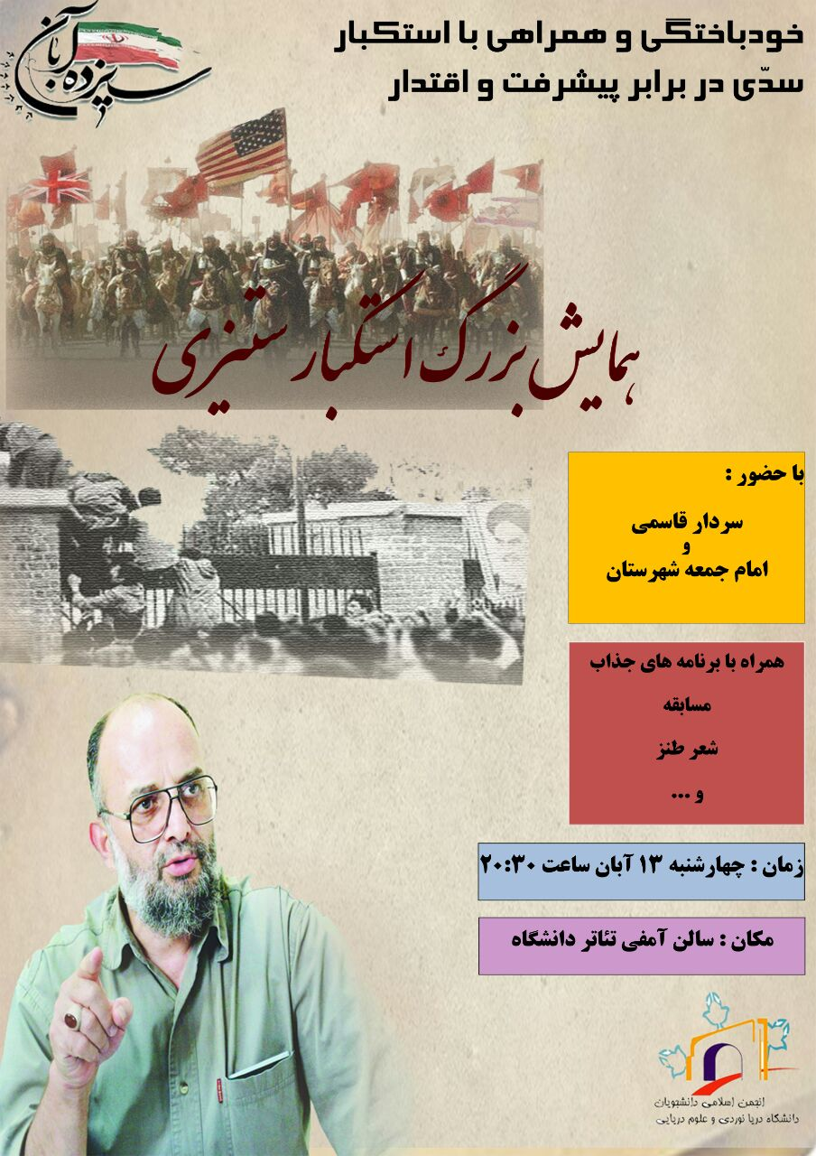 برگزاری همایش استکبارستیزی با حضور سردار قاسمی در دانشگاه چابهار