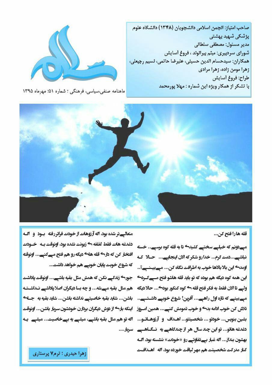 نشریه سلام/شماره ی ۵۱/ انجمن اسلامی دانشجویان دانشگاه علوم پزشکی شهید بهشتی