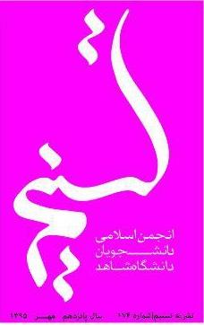 نشریه تشنیم/شماره ی ۱۷۴/انجمن اسلامی دانشجویان دانشگاه شاهد