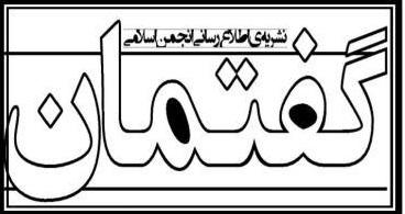 نشریه گفتمان/شماره ی ۲۰۱/انجمن اسلامی دانشجویان دانشگاه خوارزمی