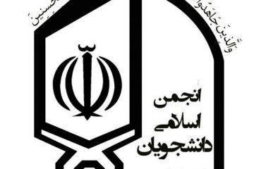 نشریه میثاق انجمن اسلامی دانشجویان دانشگاه یزد شماره ۶ سال نوزدهم