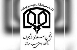 انتخابات شورای مرکزی انجمن اسلامی دانشجویان دانشگاه بوعلی سینا همدان برگزار شد