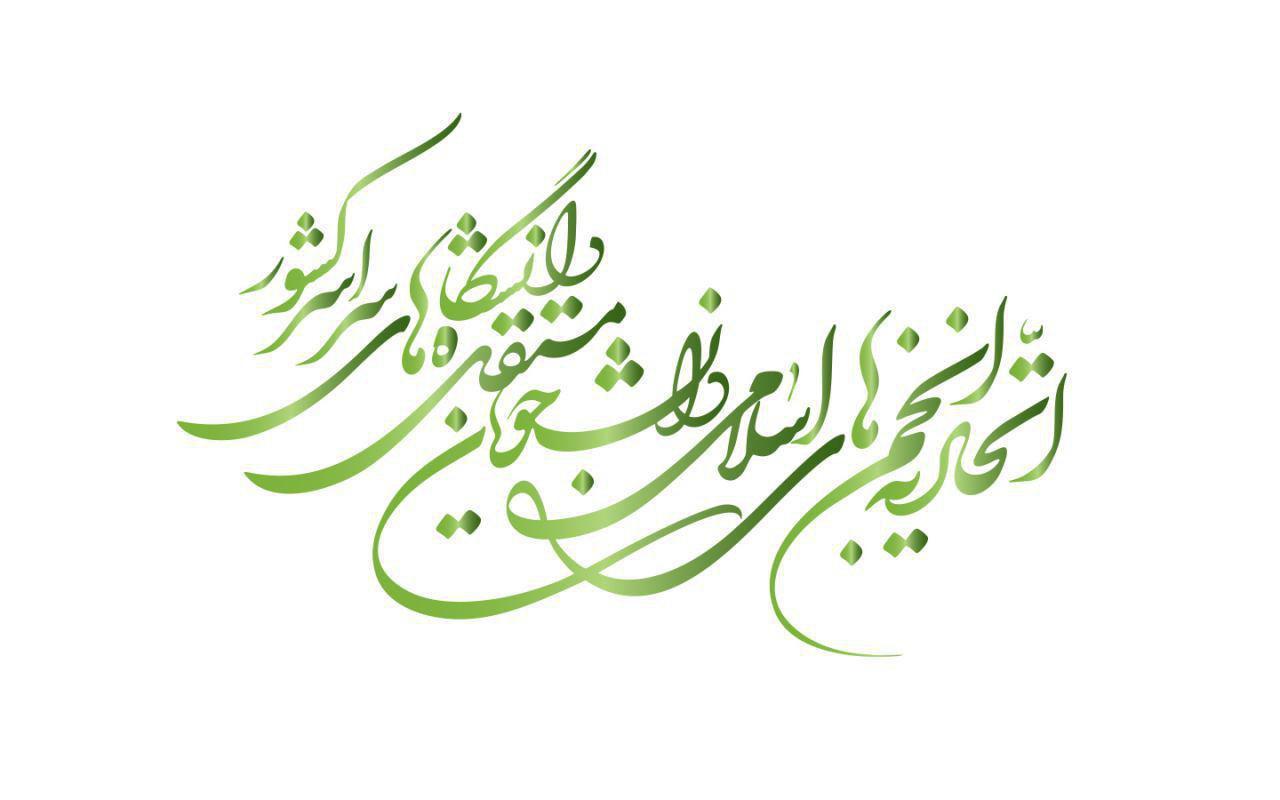 افزایش تعداد دفاتر اتحادیه انجمنهای اسلامی دانشجویان مستقل دانشگاههای سراسر کشور
