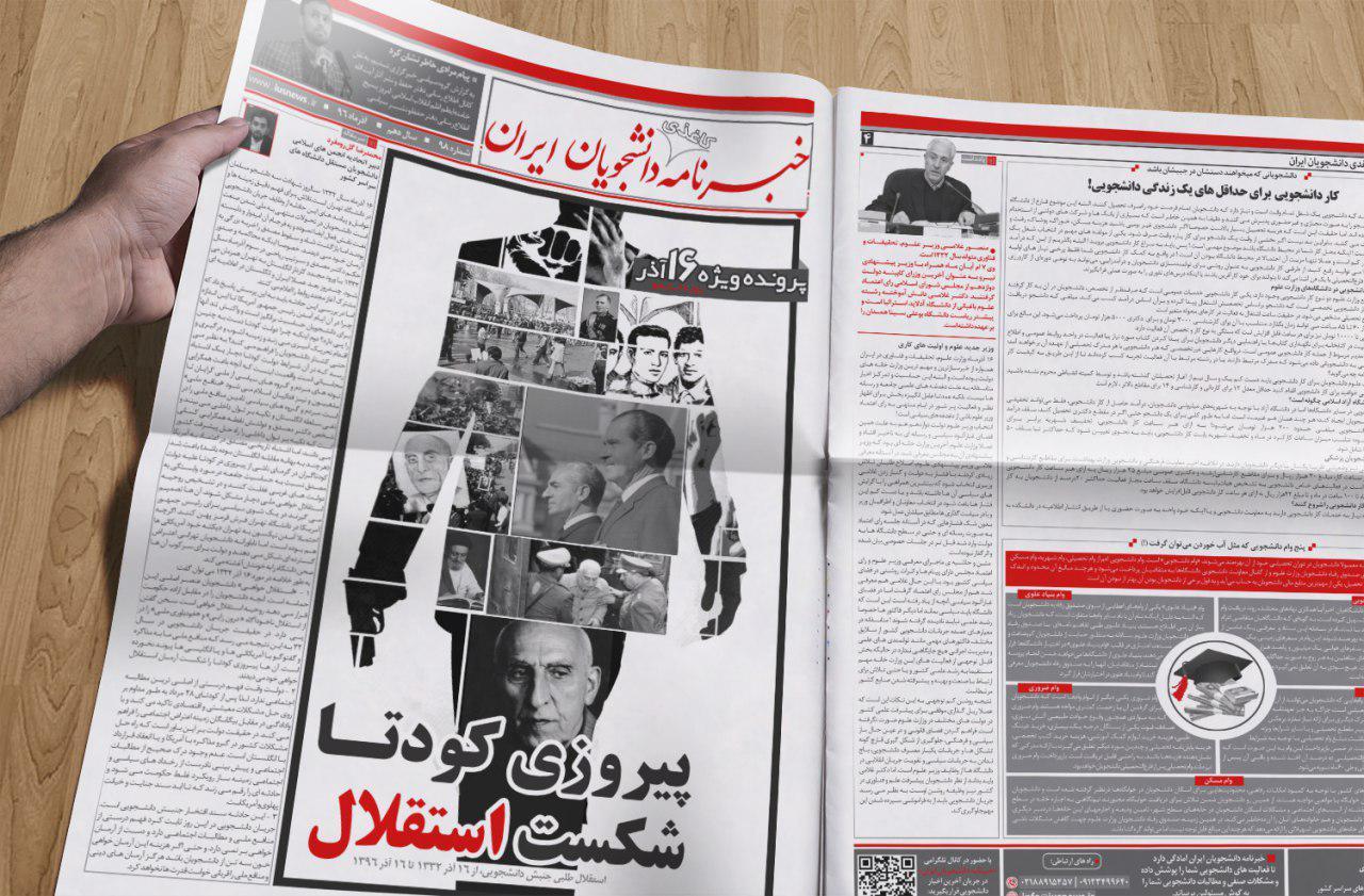 هشتاد و نهمین شماره نشریه کاغذی خبرنامه دانشجویان ایران منتشر شد +دانلود