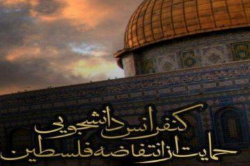 آزادی فلسطین آرمان همه مسلمانان