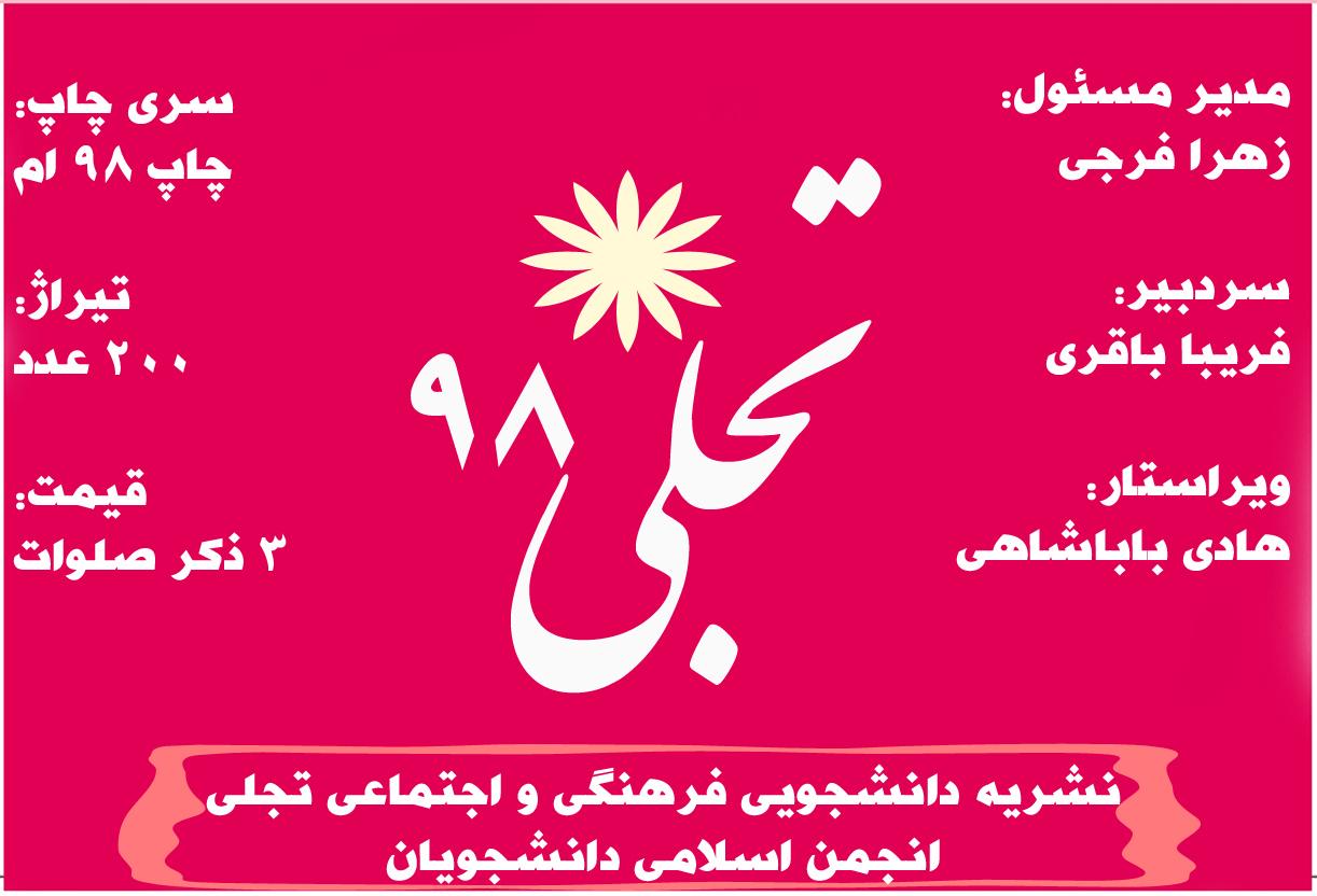 نشریه تجلی|شماره ۹۸|انجمن اسلامی دانشجویان علوم پزشکی شهرکرد