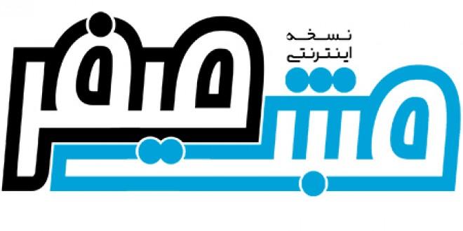 گاهنامه مثبت صفر/شماره ی چهارم/انجمن اسلامی دانشجویان پیام نور مرکز اصفهان