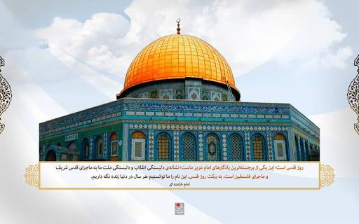 روز جهانی قدس روز فهماندن بیداری مسلمانان به دشمنان اسلام است.